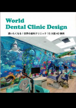 WORLD DENTAL CLINIC DESIGN
